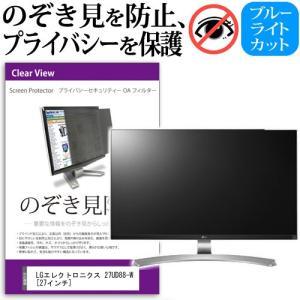 LGエレクトロニクス 27UD88-W  27インチ  覗見防止フィルム プライバシー 保護フィルタ...