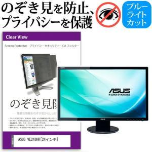 ASUS VE248HR のぞき見防止 プライバシー フィルター 左右 覗き見防止の商品画像|ナビ