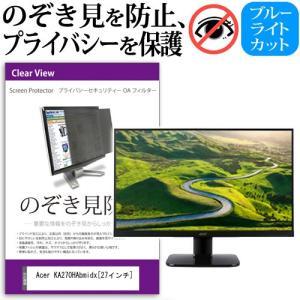 Acer KA270HAbmidx  27インチ  覗見防止フィルム プライバシー 保護フィルター ...