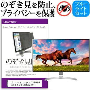 LGエレクトロニクス 32UD99-W(31.5インチ)機種で使える のぞき見防止 プライバシー セ...