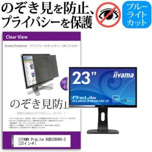 iiyama ProLite XUB2390HS-3 覗見防止フィルム プライバシー セキュリティー...