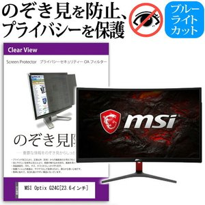 MSI Optix G24C 覗見防止フィルム プライバシー セキュリティー のぞき見防止 保護フィ...