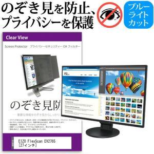 EIZO FlexScan EV2785 覗見防止フィルム プライバシー セキュリティー のぞき見防...