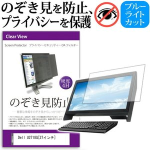 Dell U2718Q 覗見防止フィルム プライバシー セキュリティー のぞき見防止 保護フィルム