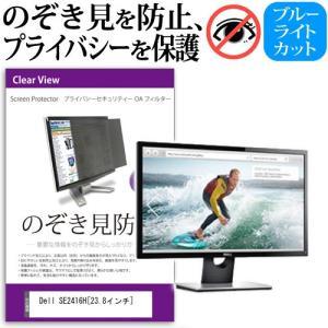 Dell SE2416H 覗見防止フィルム プライバシー セキュリティー のぞき見防止 保護フィルム