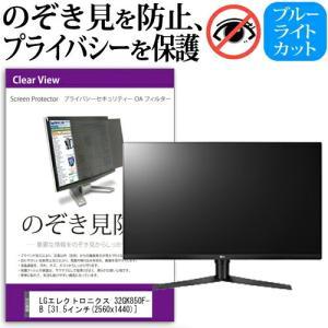 LGエレクトロニクス 32GK850F-B(31.5インチ)機種で使える のぞき見防止 プライバシー...