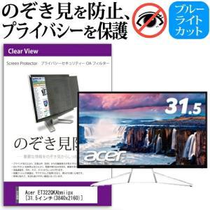 Acer ET322QKAbmiipx [31.5インチ(3840x2160)] 機種で使える【プラ...