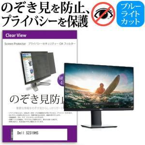 Dell S2319HS  23インチ 機種で使える 覗見防止フィルム プライバシー セキュリティー...