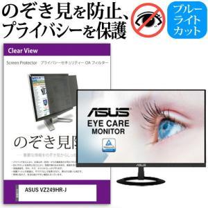 ASUS VZ249HR-J 23.8インチ機種で使える 覗見防止フィルム プライバシー セキュリテ...