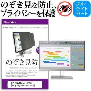 HP EliteDisplay E243i  24インチ 機種で使える 覗見防止フィルム プライバシー セキュリティー OAフィルター 保護フィルム|casemania55