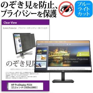 HP ProDisplay P224  21.5インチ 機種で使える 覗見防止フィルム プライバシー セキュリティー OAフィルター 保護フィルム|casemania55
