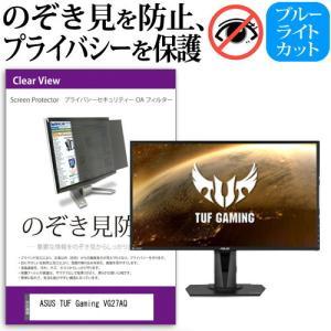 ASUS TUF Gaming VG27AQ  27インチ 機種で使える 覗見防止フィルム プライバ...