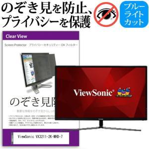 ViewSonic VX3211-2K-MHD-7 (31.5インチ) 機種で使える のぞき見防止 覗き見防止 プライバシー フィルター ブルーライトカット 反射防止 液晶保護|casemania55