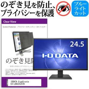 IODATA GigaCrysta EX-LDGC252STB (24.5インチ) 機種で使える のぞき見防止 覗き見防止 プライバシー フィルター ブルーライトカット 反射防止 液晶保護|casemania55