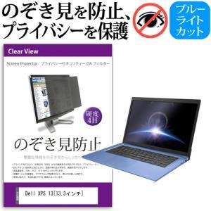 【のぞき見防止(プライバシー)セキュリティーOAフィルター】Dell XPS 13[13.3インチ]...
