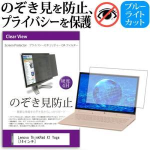 Lenovo ThinkPad X1 Yoga (14インチ)  のぞき見防止 プライバシー 保護フィルター 反射防止 覗き見防止|casemania55