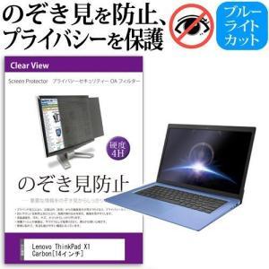 Lenovo ThinkPad X1 Carbon[14インチ] のぞき見防止 プライバシー 保護フィルター 反射防止 覗き見防止|casemania55