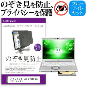 パナソニック Let's note SV7 (12.1インチ)  機種用 のぞき見防止 プライバシーフィルター 液晶保護 反射防止 覗き見防止|casemania55