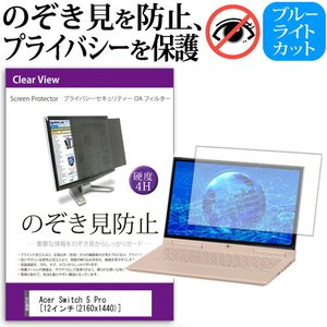 Acer Switch 5 Pro [12インチ(2160x1440)]機種用 【プライバシーフィル...