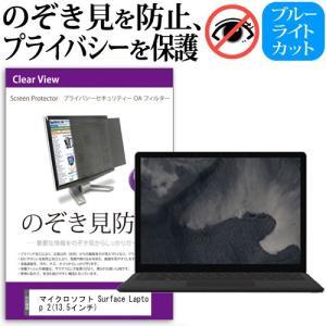 マイクロソフト Surface Laptop 2 (13.5インチ)  機種用 のぞき見防止 プライバシーフィルター 液晶保護 反射防止 覗き見防止|casemania55