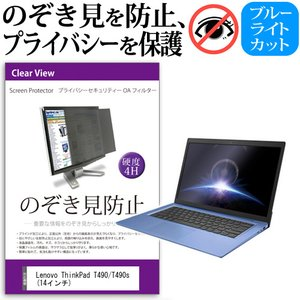 Lenovo ThinkPad T490/T490s (14インチ) 機種用 のぞき見防止 プライバシーフィルター 液晶保護 反射防止 キズ防止|casemania55