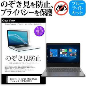 Lenovo ThinkPad T490/T490s (14インチ) 機種用 のぞき見防止 プライバシー 反射防止 キズ防止|casemania55
