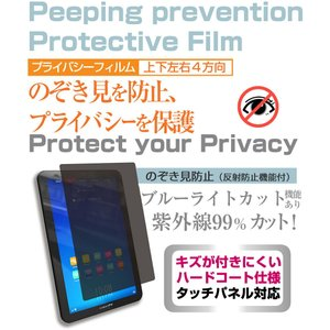 SONY Xperia Z Ultra SGP412JP/W[6.4インチ]のぞき見防止 上下左右4方向 プライバシー 保護フィルム 反射防止 保護フィルム
