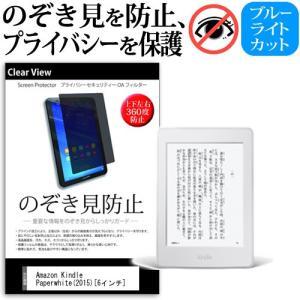 【のぞき見防止(上下左右4方向) プライバシー 保護 フィルム (反射防止)】Amazon Kind...