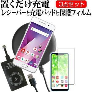 ZTE M Z-01K 置くだけ充電 ワイヤレス 充電器 と レシーバー クリーニングクロス セット 薄型充電シート 無線充電 Qi充電|casemania55