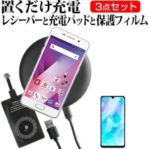 HUAWEI P30 lite (6.15インチ) 専用 置くだけ充電 ワイヤレス 充電器 と レシーバー クリーニングクロス セット 薄型充電シート 無線充電 Qi充電|casemania55