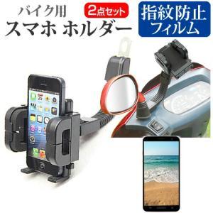 京セラ TORQUE G02 au (4.7インチ) バイク用スマホホルダー と 指紋防止 クリア光沢 液晶保護フィルム|casemania55