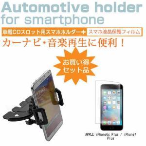 APPLE iPhone6s Plus/iPhone7 Plus/iPhone8 Plus(5.5インチ)車載CDスロット用 スマホホルダー と クリーニングクロスセット|casemania55