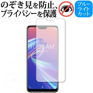 ASUS ZenFone Max Pro (M2) ZB631KL 前面のみ機種用【のぞき見防止 反...