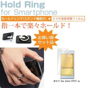 35ccf0b06c 京セラ Qua phone KYV37 au(5インチ)スマホ ホールドリング 指一本で楽々ホールド 脱着可能 スタンド