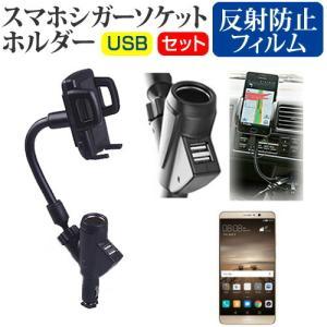 Huawei HUAWEI Mate 9 SIMフリー (5.9インチ)  シガーソケット USB充...