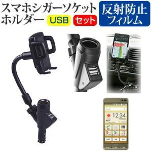 京セラ BASIO3 (5インチ) 機種で使える シガーソケット USB充電型 フレキシブル アームホルダー 可動式ホルダー|casemania55