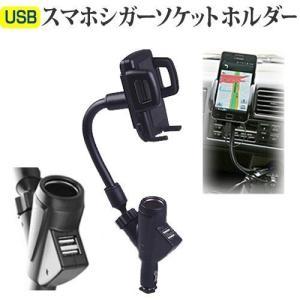 スマホ ホルダー 車載用 充電用USBポート2口&シガーソケット予備口搭載付きカー チャージャー|casemania55
