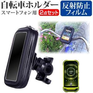 京セラ TORQUE G03 [4.6インチ(1280x720)]機種で使える【自転車 ホルダー と...