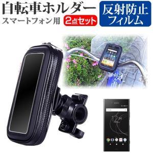 ソニーモバイルコミュニケーションズ Xperia XZ1 SO-01K / SOV36 [5.2イン...