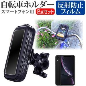 APPLE iPhone XR [6.1インチ(1792x828)]機種で使える【自転車 ホルダー ...