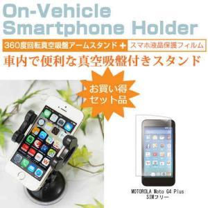 【スマホ 車載ホルダー と 液晶保護フィルム(反射防止)セット】MOTOROLA Moto G4 P...