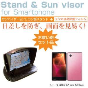 シャープ AQUOS Xx2 mini SoftBank[4...