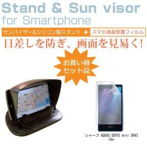 シャープ AQUOS SERIE mini SHV33 au...