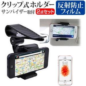 iPhoneSE[4インチ]クリップ式 ホルダー と 指紋防...