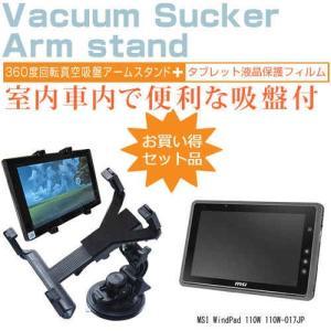 【車載 真空吸盤 アームスタンド と 液晶保護フィルム(反射防止)セット】MSI WindPad 1...