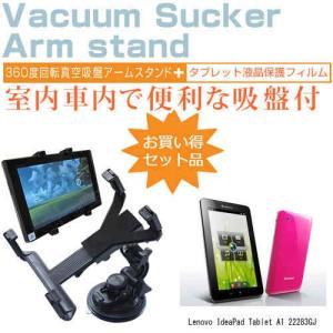 Lenovo IdeaPad Tablet A1 22283GJ[7インチ]タブレット用 真空吸盤 アームスタンド タブレットスタンド 自由回転