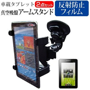 Lenovo IdeaPad Tablet A1 22283CJ[7インチ]タブレット用 真空吸盤 アームスタンド タブレットスタンド 自由回転