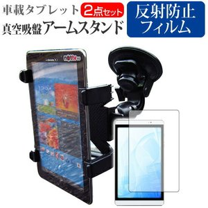 Lenovo Lenovo TAB4 10 タブレット用 真空吸盤 アームスタンド タブレットスタンド 自由回転 レバー式真空吸盤|casemania55