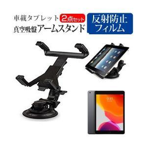 Apple iPad 10.2インチ 第7世代 (10.2インチ) 機種で使える タブレット用 真空...