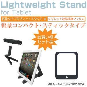 ASUS TransBook T100TA T100TA-DK564G[10.1インチ]タブレットスタンド 軽量コンパクトタイプ 携帯可能  角度調節自在